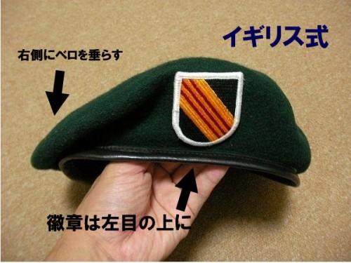 イギリス式ベレー帽
