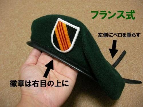 フランス式ベレー帽