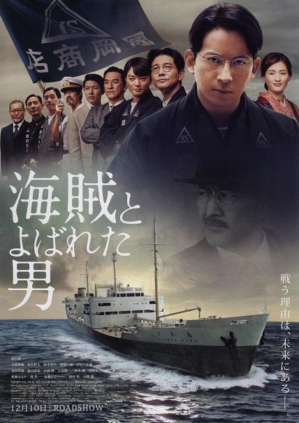 kaizoku-to-yobareta-otoko